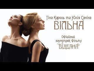 Тна Кароль (Тина Кароль) & Юля Санна - Вльна (OST Вддана)