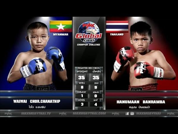 35Kg! WaiWai Myanmar Vs Thai Hanumaan Banramba The Global Fight 26 April 2018