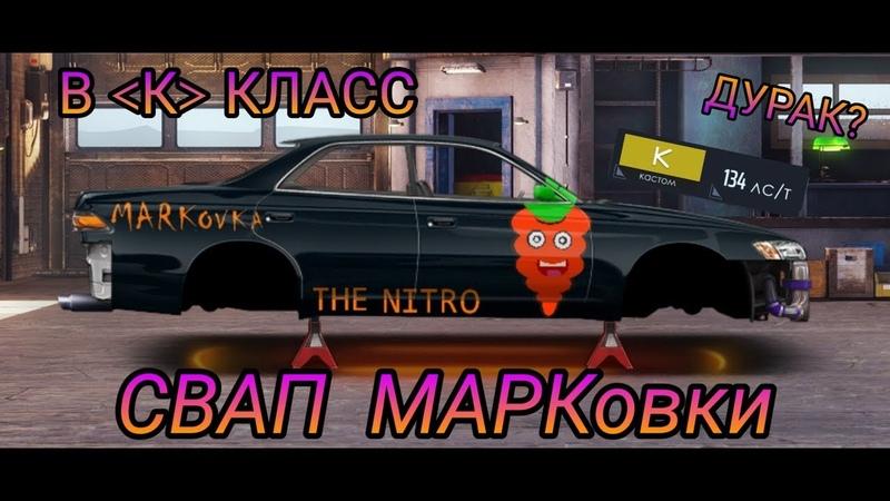 СВАП МАРКОВКИ В К КЛАСС Т МАРК УЛИЧНЫЕ ГОНКИ