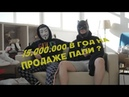 15 000 000 В ГОД НА ПРОДАЖЕ ПАЛИ 1 1