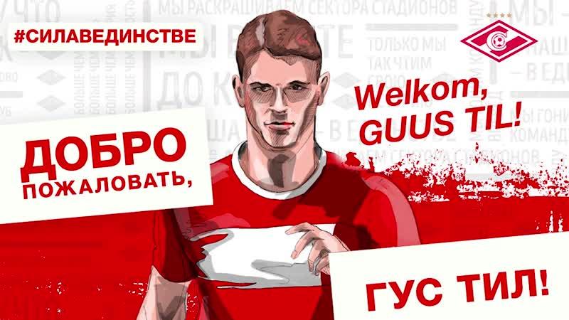 2019 - Гус Тиль перешёл в московский Спартак