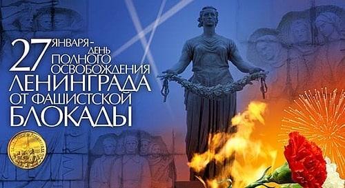 Сегодня в России отмечается День воинской славы - 76-летие со дня полного освобождения Ленинграда от фашистской блокады