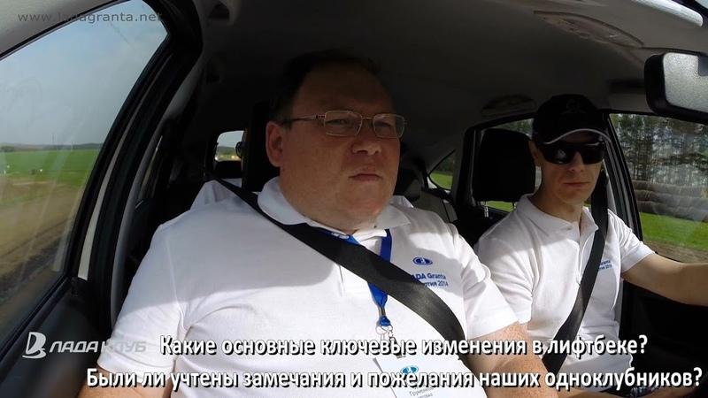 LADA Granta Liftback интервью на скорости 90 км час Олега Груненкова на тест драйве hatchback