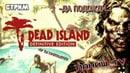 🔴 Dead Island , ИЛИ КОГДА НЕ ЗАДАЛСЯ ОТПУСК СТРИМ, ЧАСТЬ 1 DEADISLAND