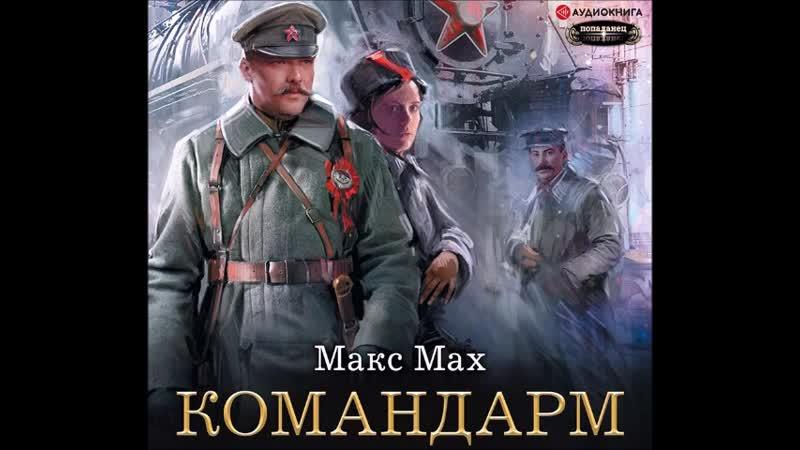 Мах Макс – Командарм [Потапов Павел] аудиокнига