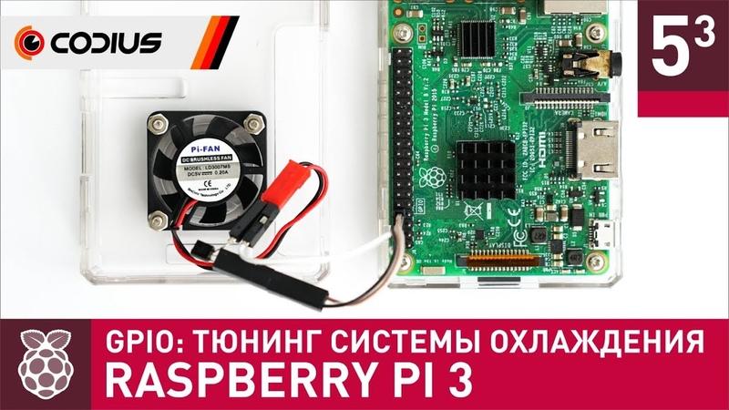 Тюнинг активной системы охлаждения - Raspberry Pi 3: GPIO (3)