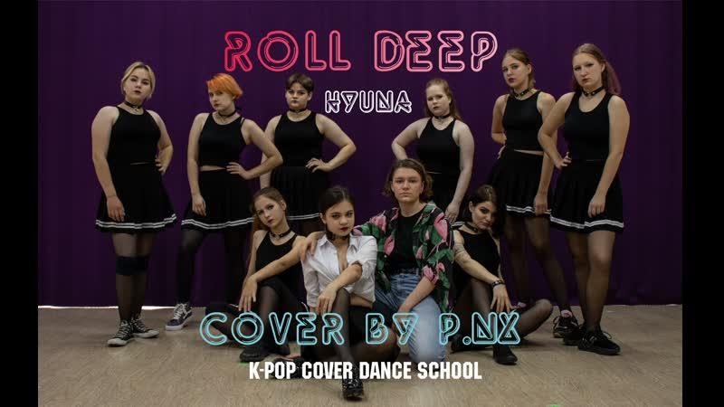 HYUNA ROLL DEEP cover by k pop cover dance school