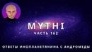 ОТВЕТЫ ПРИШЕЛЬЦА С АНДРОМЕДЫ - ЧАСТЬ 162 ИНОПЛАНЕТЯНИН МИТИ MYTHI