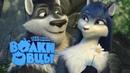 Волки и овцы - бе-е-е-зумное превращение 2016 HD