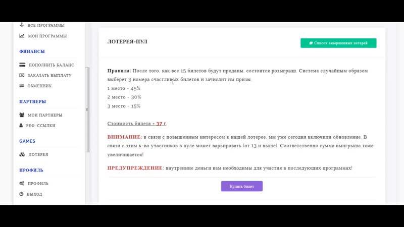 Potok deneg модуль ЛОТЕРЕЯ