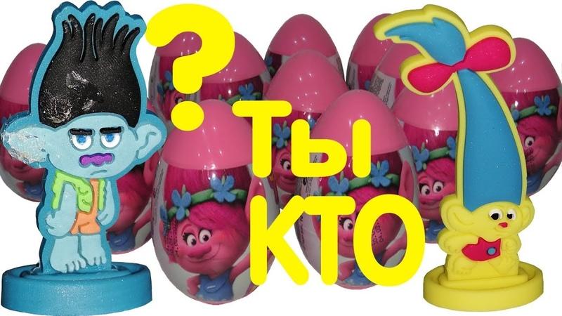 ТРОЛЛИ ИГРУШКИ. НЕИЗВЕСТНЫЙ ПЕРСОНАЖ КТО ЭТО тролли игрушки сюрпизы яйца