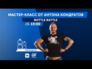 Мастер-класс от Антона Кондратова/  Bottle battle
