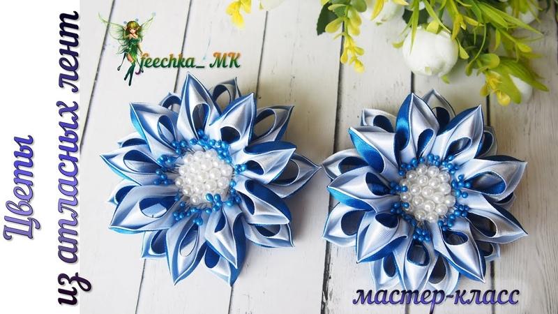 Цветы из атласных лент МК серединки Flores de fita de cetim DIY