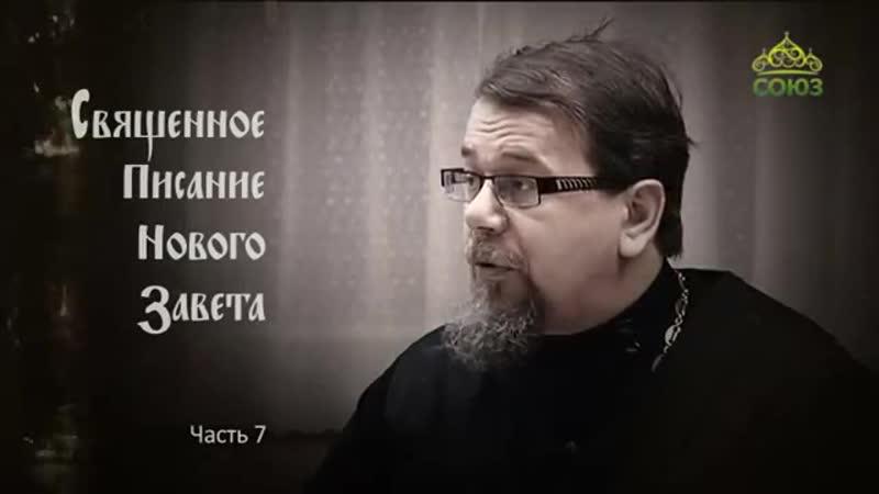 Читаем Новый Завет _ Часть 7 ~ Корепанов Константин Владиленович
