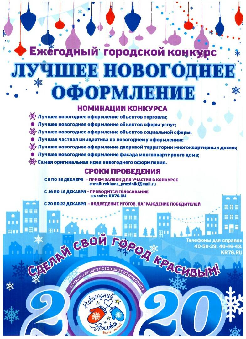 C 5 декабря в Ярославле стартует конкурс «Лучшее новогоднее оформление»