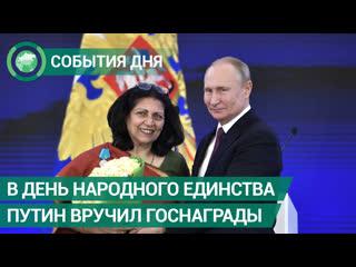 В День народного единства Путин вручил госнаграды. События дня. ФАН-ТВ