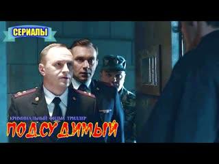 КРИМИНАЛЬНЫЙ ФИЛЬМ ПОДСУДИМЫЙ трейлер