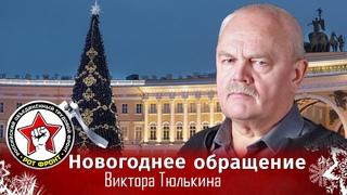 Новогоднее поздравление руководителя РОТ ФРОНТа Виктора Тюлькина