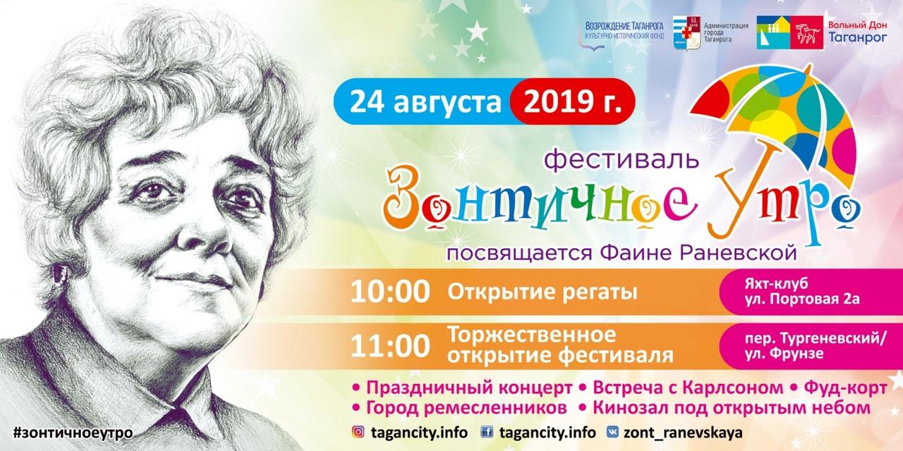 В Таганроге состоится масштабный фестиваль «Зонтичное утро»