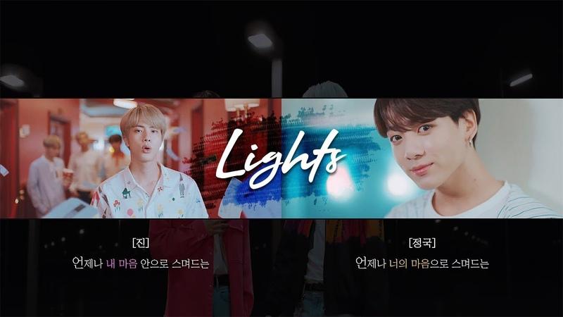 🎧 방탄소년단 BTS Lights 좌우음성 M V