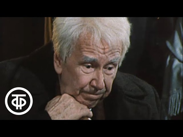 Суд над судьями Серия 1 Театр им Моссовета 1986
