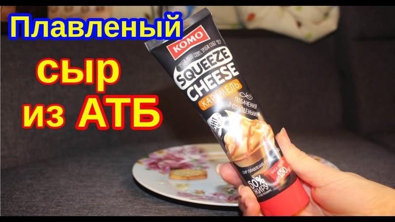 Плавленый сыр из АТБ (с карамелью). Squeeze cheese komo. Плавленый сыр Komo