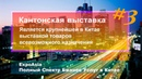 Кантонская выставка в Гуанчжоу 2019 весна 125 сессия/ оборудование для малого бизнеса