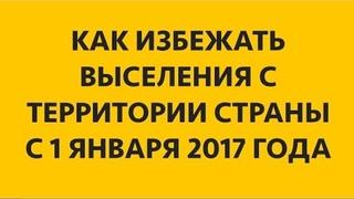 Ты или гражданин СССР или АПАТРИД  ФЗ №182