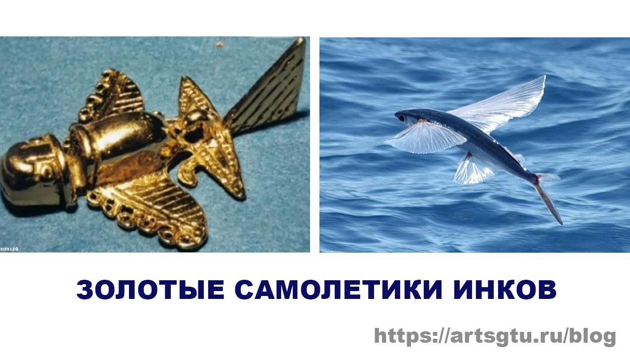 Золотые Самолетики Инков. Летающие Рыбки. Геоглифы Наски
