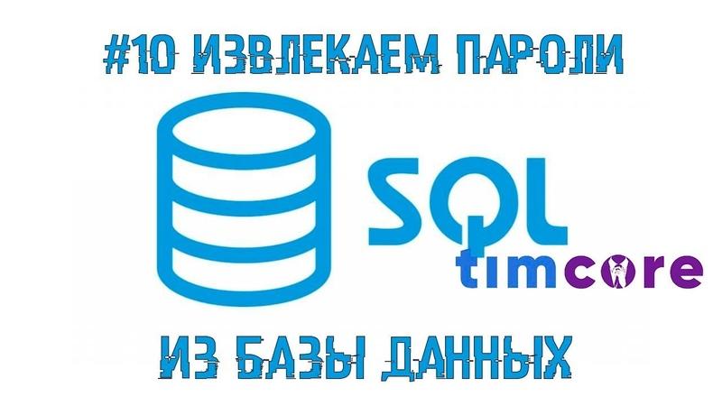 10 SQL-инъекции. Извлекаем пароли из базы данных | Timcore