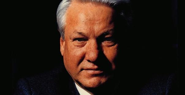 Плюсы и минусы политики Бориса Ельцина