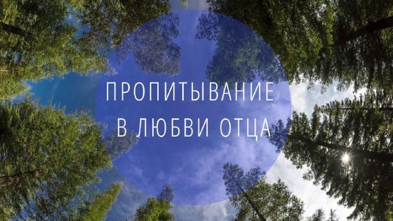Пропитка в любви Отца | Валерий Гусаревич