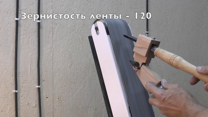 Приспособление для заточки токарных резцов по дереву