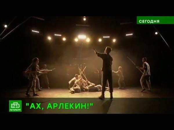 В Петербурге юные артисты со всей страны поборются за Арлекина