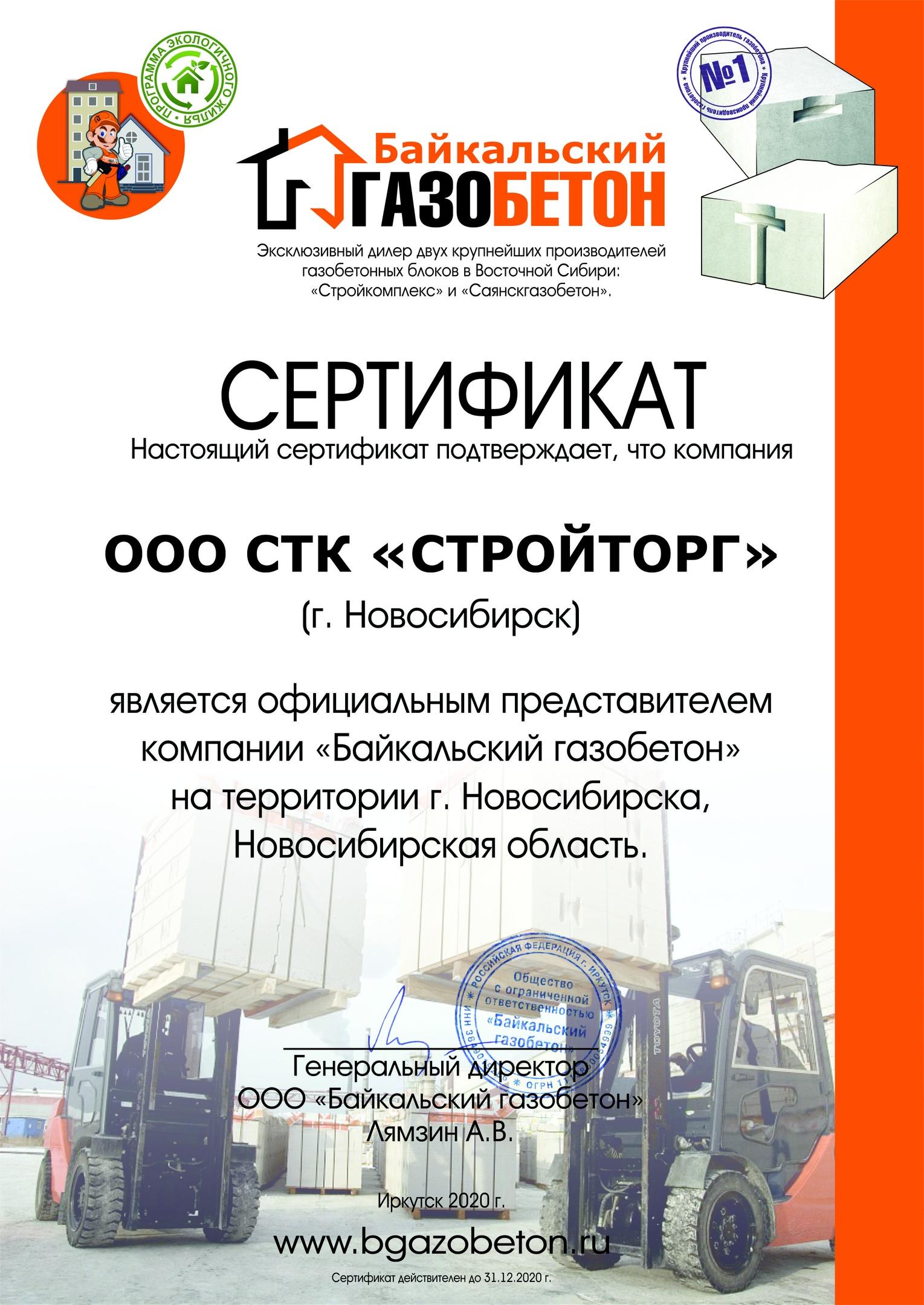 сертификат Байкальский Газобетон