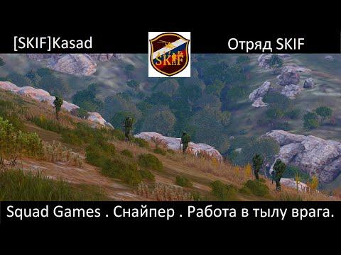 Отрядные игры Снайпер В тылу врага смотреть онлайн без регистрации