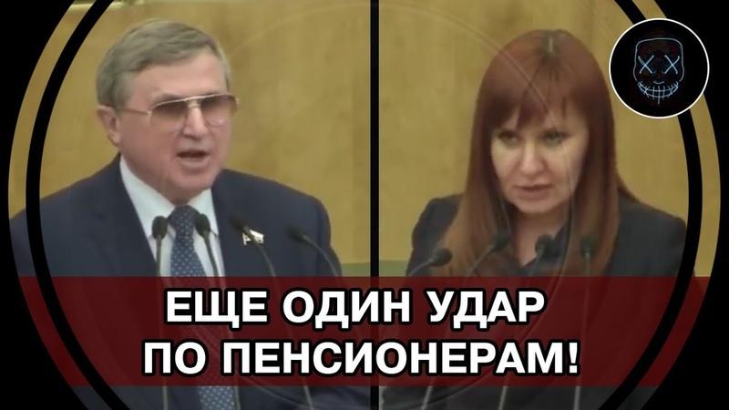 СКАНДАЛ в Госдуме Единая Россия вновь КИНУЛА пенсионеров с ЗАМОРОЗКОЙ ПЕНСИОННОГО ВОЗРАСТА