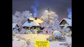 """Юлия Кургузкина """"Снег на крышах..."""" красивые стихи о природе и о зиме читает автор"""