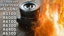 Как устранить перегрев матрицы фотоаппарата Sony A5100 - A6500. Как записывать длинные видео