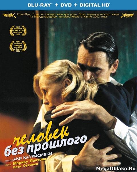 Человек без прошлого / The Man Without a Past / Mies vailla menneisyytta (2002/BDRip/HDRip)