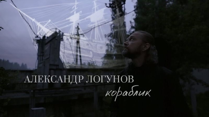 Александр Логунов Кораблик