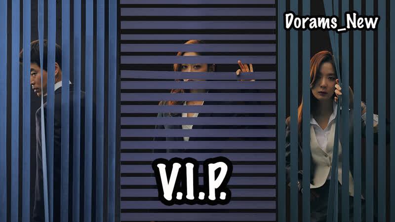 [Оригинал] V.I.P. – 12 серия, 2019 г.
