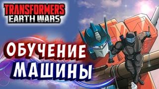ОБУЧЕНИЕ МАШИНЫ! СБЛИЗИЛИСЬ!! Трансформеры Войны на Земле Transformers Earth Wars #261