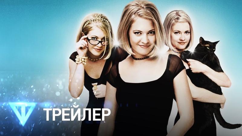 Сабрина маленькая ведьма Sabrina the Teenage Witch Русский трейлер