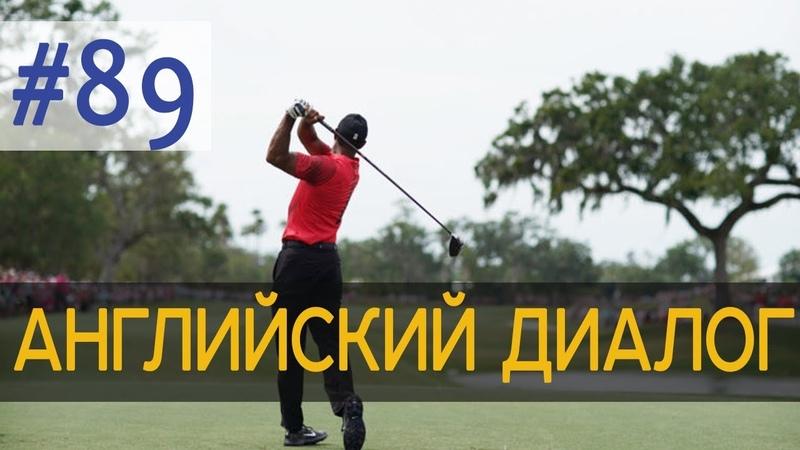 Диалог 89 Tiger is the Greatest Golfer 💬 Английский разговорный язык аудирование