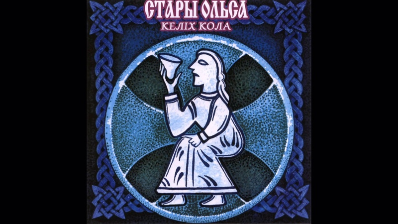 Stary Olsa - Kelih Kola (full album)