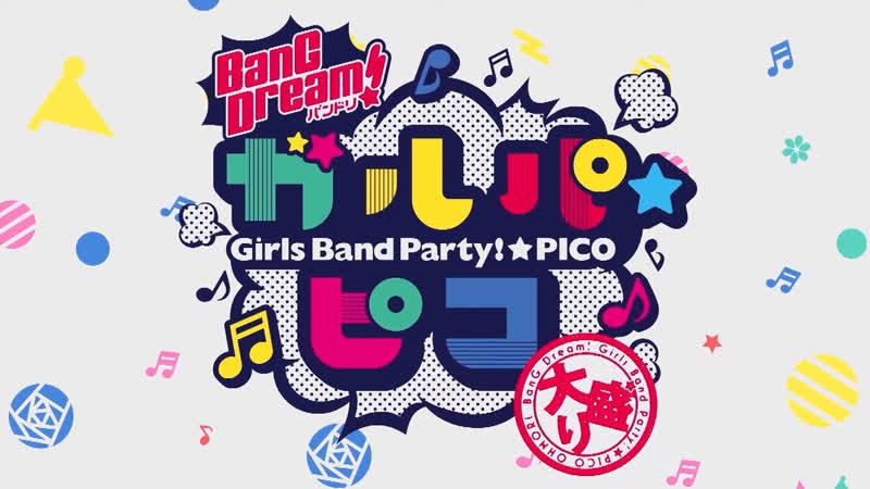 BanG Dream GaRuPa☆PICO ~Ohmori~ 12 серия RUS SUB русские субтитры Команда BanG Dream Translations