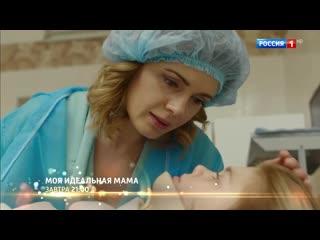 """Мелодрама """"Моя идеальная мама"""" (2019) Трейлер Анонс сериал"""