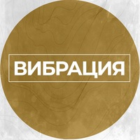 Логотип ВИБРАЦИЯ