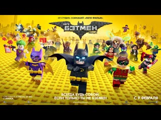 Лего Фильм: Бэтмен (Мульт 2017)